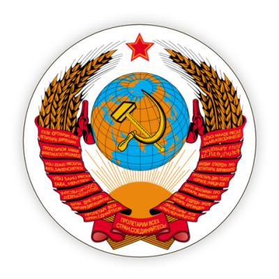 Костер (подставка под кружку) Герб СССР