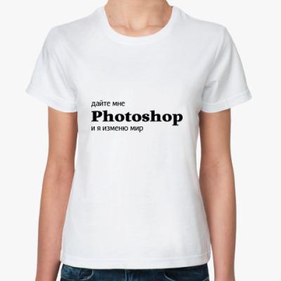 Классическая футболка Дайте мне фотошоп!