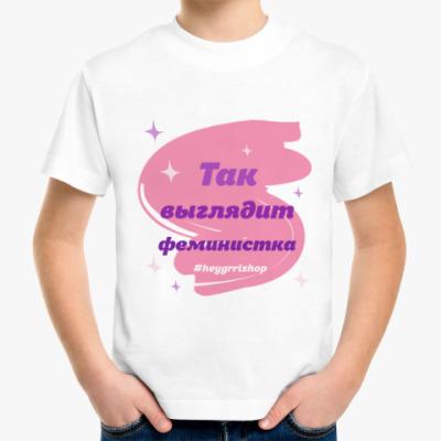 Детская футболка Так выглядит феминистка (детская)