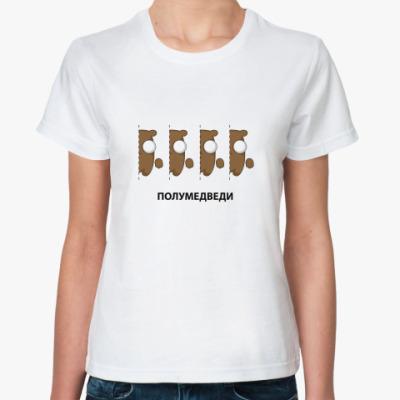 Классическая футболка полумедведи