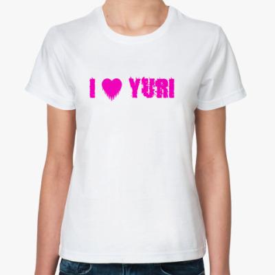 Классическая футболка   Люблю юри