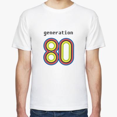Футболка Поколение 80-х