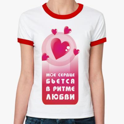 Женская футболка Ringer-T Сердце бьётся в ритме любви