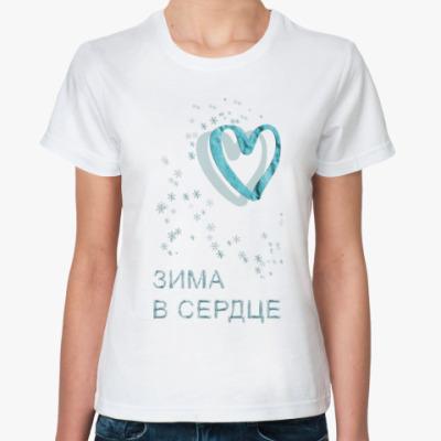 Классическая футболка Зима в сердце