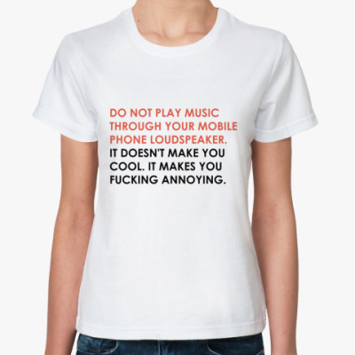 Do not play music