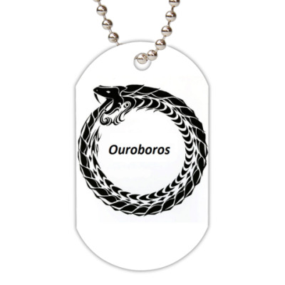Жетон dog-tag Ouroboros
