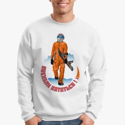 Свитшот Гагарин сноубордист