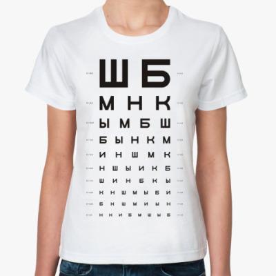 Классическая футболка Проверка зрения