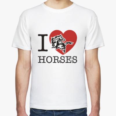 Футболка I love horses! Люблю лошадей!