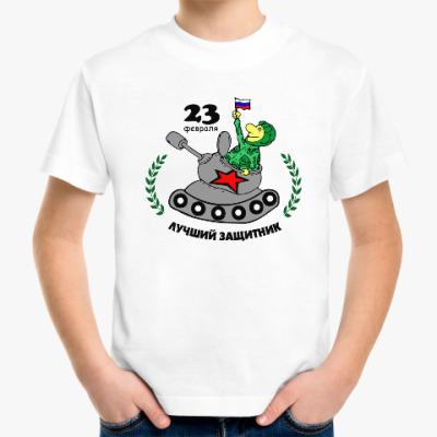 Детская футболка День защитника отечества