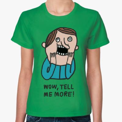 Женская футболка Интересный рассказчик