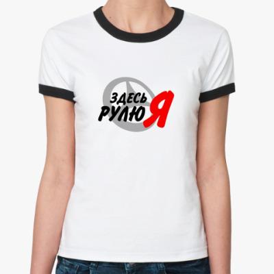 Женская футболка Ringer-T Здесь рулю я