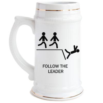 Пивная кружка Follow the leader