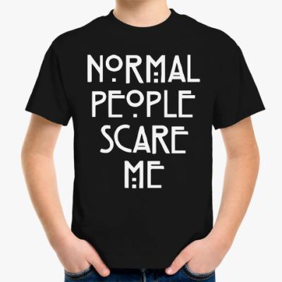 Детская футболка Normal People Scare Me