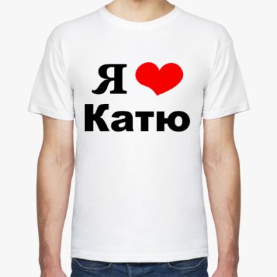 Футболка Я люблю Катю