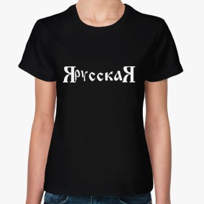 Женская футболка ЯрусскаЯ