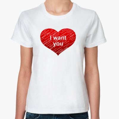 Классическая футболка I want you
