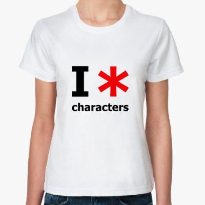 Классическая футболка Я люблю персонажей