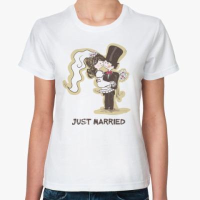 Классическая футболка 'Just married'