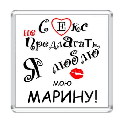 Магнит Я очень люблю...