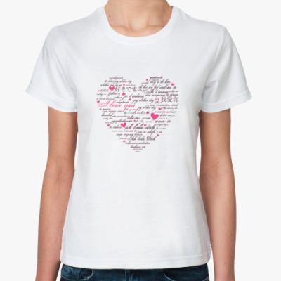 Классическая футболка I love you - Любовь в сердце