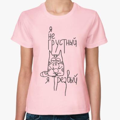 Женская футболка Я трезвый