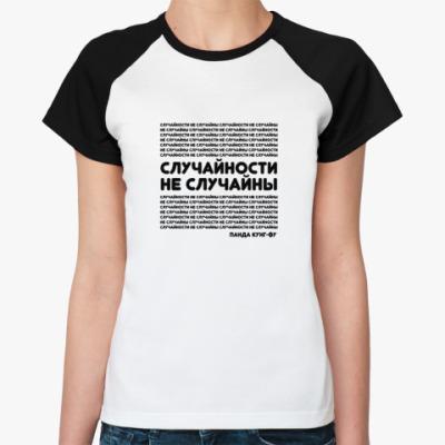 Женская футболка реглан Случайности не случайны