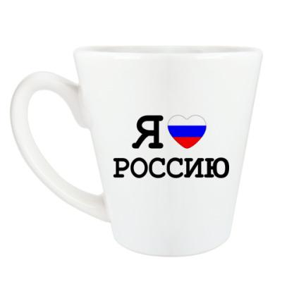Чашка Латте Я люблю Россию
