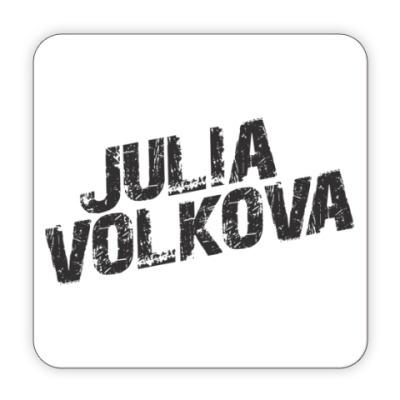 Костер (подставка под кружку) Юля Волкова