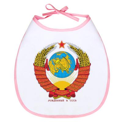 Слюнявчик СССР