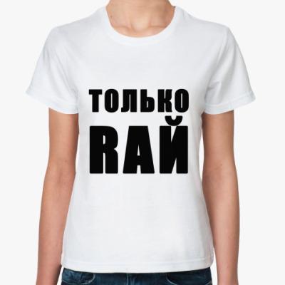 Классическая футболка SEX и RАЙ