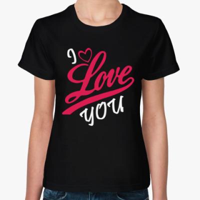Женская футболка Я люблю тебя
