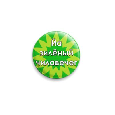 Значок 25мм   Зелёный человечек