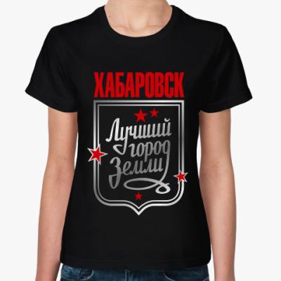 Женская футболка Хабаровск - лучший город земли