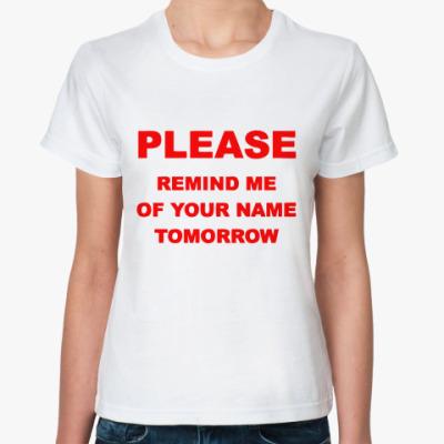 Классическая футболка Remind me of your name