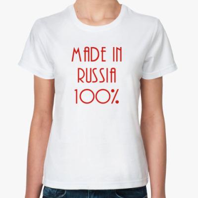 Классическая футболка  '100% Russia'