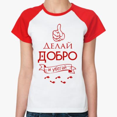 Женская футболка реглан Делай Добро!