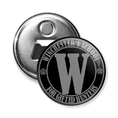 Магнит-открывашка Winchester's School