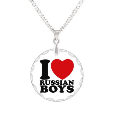 Кулон Люблю русских парней