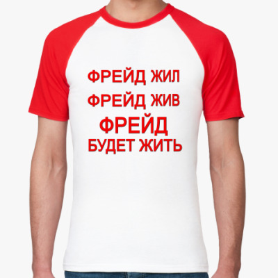 Футболка реглан ФРЕЙД будет жить
