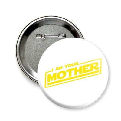 Значок 58мм Я твоя мать