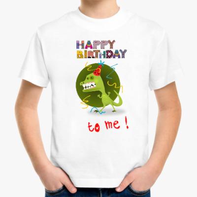 Детская футболка С Днем рождения меня! Имениннику для вечеринки.