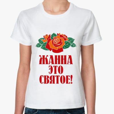 Классическая футболка Жанна - это святое