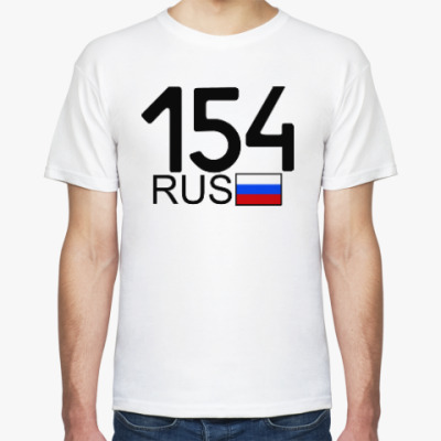 Футболка 154 RUS (A777AA)