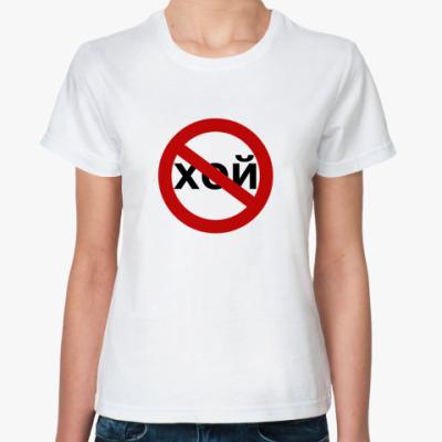 """Классическая футболка Анти """"Хой""""  - Жен. Лого"""