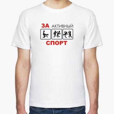 Футболка За активный спорт!