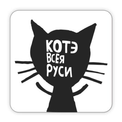 Костер (подставка под кружку) Котэ всея Руси