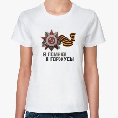 Классическая футболка День победы 9 мая Лента Орден