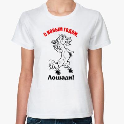 Классическая футболка С Новогодним праздником!