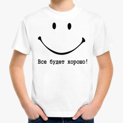Детская футболка Все будет хорошо!